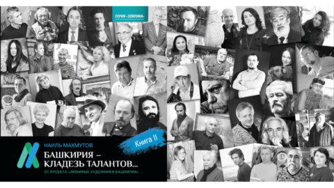 В Уфе прошла презентация второй книги «Любимые художники Башкирии»