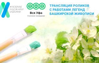 Трансляция роликов с работами легенд башкирской живописи на телеканале «Вся Уфа»