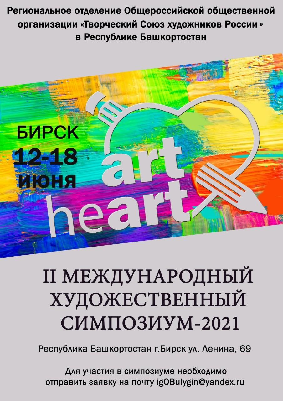II Международный Бирский художественный симпозиум и пленэр