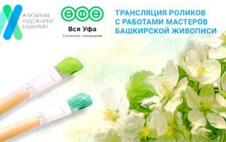 Трансляция роликов с работами мастеров и талантов башкирской живописи на телеканале «Вся Уфа»