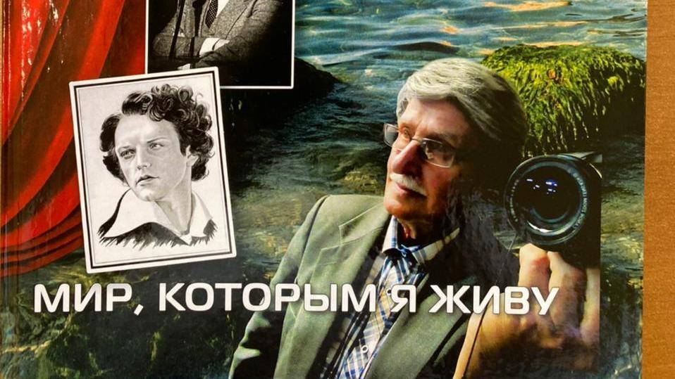 «Мой мир. Мир, которым я живу»: выставка фотохудожника Николая Посникова в Доме профсоюзов
