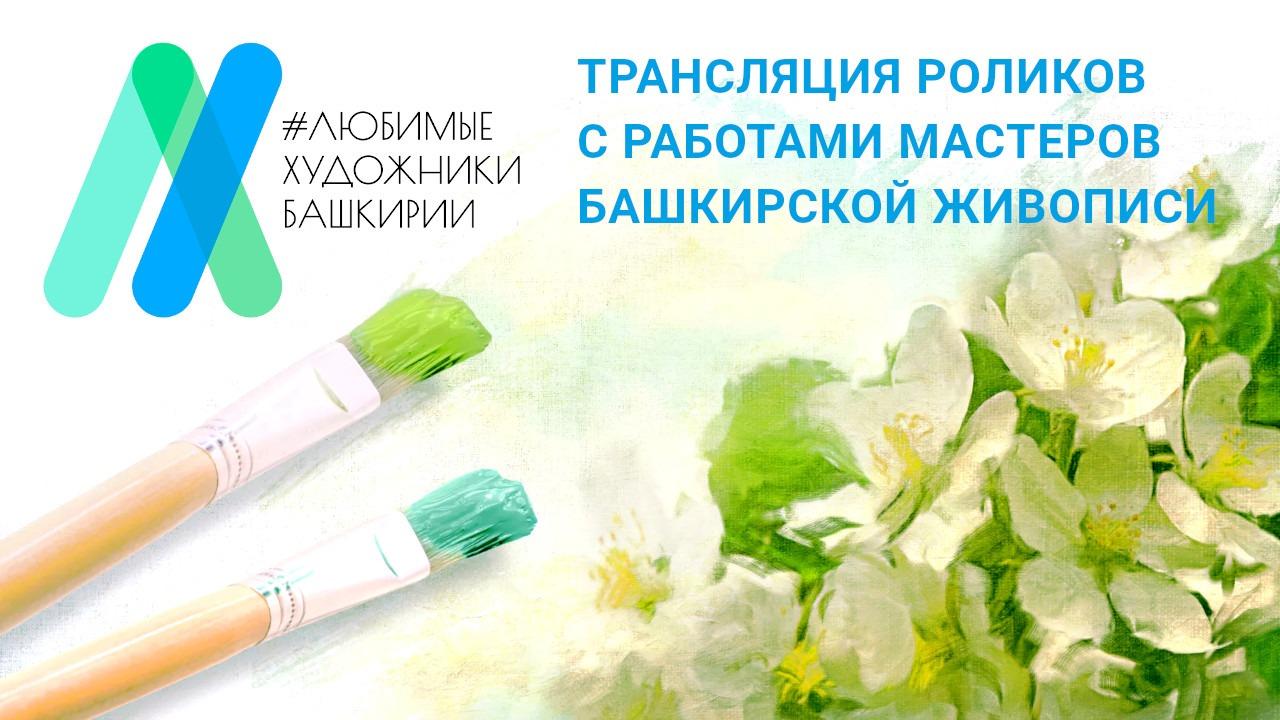 Трансляция роликов с работами легенд, мастеров и талантов башкирской живописи на районных и городских телеканалах Башкирии