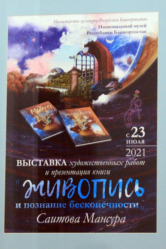 «Живопись и познание бесконечности»: открытие выставки художественных работ и презентация книги Мансура Саитова