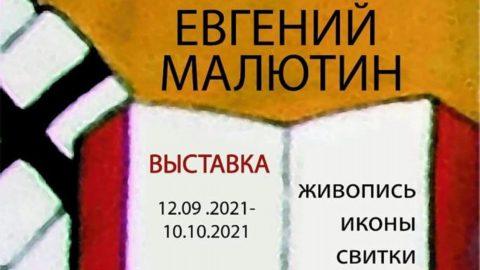 «Живопись, иконы, свитки»: юбилейная и ретроспективная выставка художника Евгения Малютина