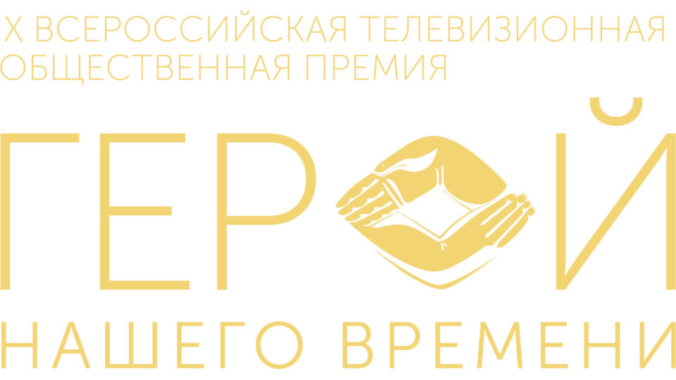 Проект «Любимые художники Башкирии» номинирован на премию «Герой нашего времени»