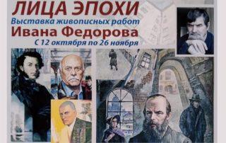 «Лица эпохи»: открытие выставки портретной живописи художника-дизайнера Ивана Федорова